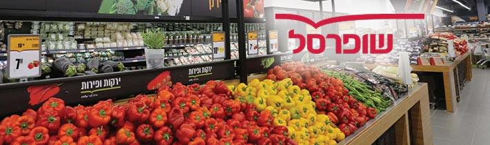 מבצעי מחקלת פירות,ירקות ופיצוחים בשופרסל